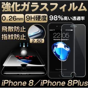 ガラスフィルム iphone8 iphone8plus 全面 保護強く美しい 硬度9H 指紋防止 高透過率|ewin