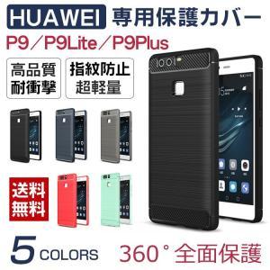 HUAWEI P9 HUAWEI P9 lite P9 plus ケース カバー TPU 薄型 軽量 TPUケース ソフト|ewin