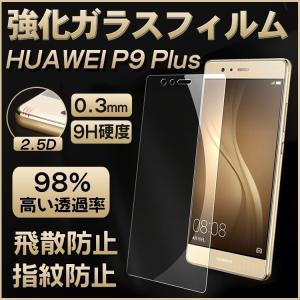 HUAWEI P9 PLUS 強化ガラス 液晶保護フィルム ガラスフィルム 耐指紋 撥油性 表面硬度|ewin