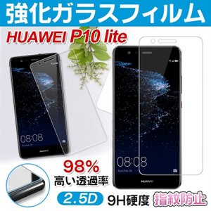 HUAWEI P10 lite 強化ガラスフィルム 液晶保護フィルム 指紋防止 飛散防止0.3mm 硬度9H|ewin