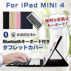 【商品詳細】 【商品仕様】 ・適用機種:iPad mini4 ・適用モデル: A1538 A1550...