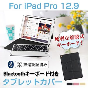 【商品詳細】 商品仕様: 適用機種:For IAPD PRO 12.9  【適用モデル番】 A167...