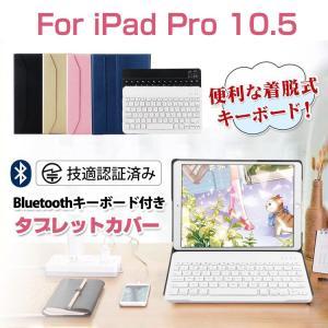 【商品詳細】 適用機種:ipad pro 10.5用 適用モデル:A1701 A1709 材質:ジュ...