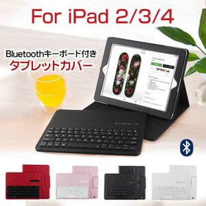iPad 2/3/4通用ケース キーボード付き iPad 2/3/4 bluetoothキーボード iPad 2/3/4|ewin