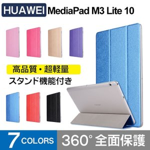 HUAWEI MediaPad M3 Lite 10 10.1インチ ケース カバー 10.1 inch ファーウェイ ewin