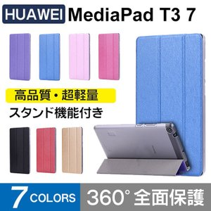 HUAWEI MediaPad T3 7 7インチ ケース カバー 7 inch ファーウェイ タブ...