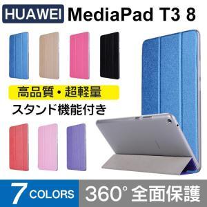 HUAWEI MediaPad T3 8.0インチ ケース カバー 8.0 inch ファーウェイ タブレット ewin