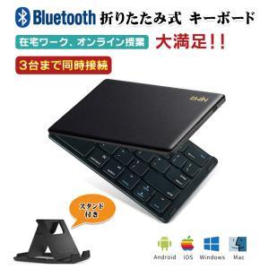 Ewin  ipad キーボード   キーボード bluetooth 折りたたみ  キーボードワイヤレス   us配列 ios android windows対応 アイパッド タブレット テレワーク|ewin