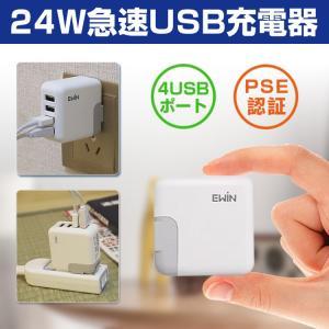 USB 充電器 24W急速充電 4USBポート ACアダプター Smart IC搭載 合計4.8A出力 折りたたみ式プラグ TypeC USB ゲーム機対応 PSE認証済  便利グッズ|ewin