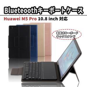 Huawei M5 Pro 10.8inch キーボードケース カバー ファーウェイ キーボードケース|ewin