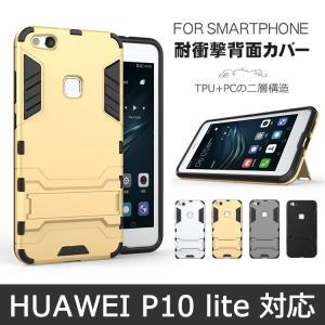 Huawei P10 lite ケース ファーウェイ P10 ライト おしゃれ UQ mobile SIMフリー|ewin