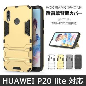 Huawei P20 lite ケース ファーウェイ P20 ライト おしゃれ au HWV32 Y!Mobile|ewin