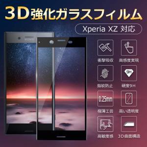Xperia XZ ガラスフィルム 3D 強化ガラスフィルム 指紋防止 気泡防止 エクスぺリア XZ|ewin