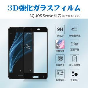 AQUOS Sense ガラスフィルム 3D 強化ガラスフィルム 指紋防止 気泡防止 AQUOS センス|ewin