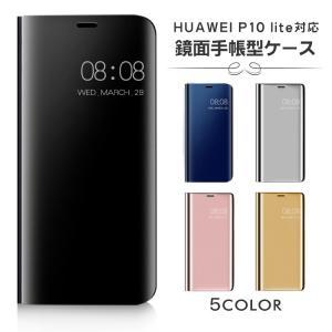 【商品詳細】 素材:PC、PU 対応機種:HUAWEI P10 lite カラー:全5色  ※写真撮...