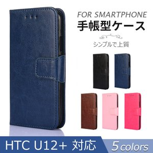 HTC U12+ ケース 手帳型ケース HTC U12+ カバー HTC U12 Plus ケース SIMフリー|ewin