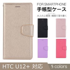 HTC U12+ ケース 手帳型 オシャレ U12+ケース かわいい HTC U12+保護ケース/カバー|ewin