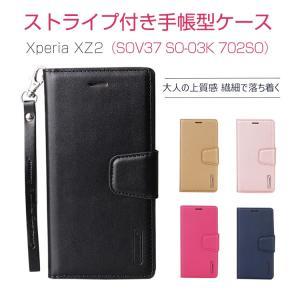 Xperia XZ2 ケース 手帳型ケース カバー エクスぺリア おしゃれ カードポケット お札|ewin