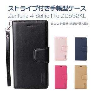 Zenfone 4 Selfie Pro ZD552KL ケース 手帳型ケース カバー おしゃれ SIMフリー|ewin