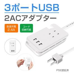 【商品詳細】 仕様 コンセント仕様:3ACコンセント+3USBポート 定格入力:100V 50-60...