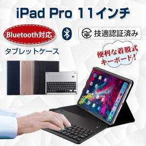【商品詳細】 商品仕様 商品型番:100629 適用機種:iPad Pro 11通用 適用モデル:A...