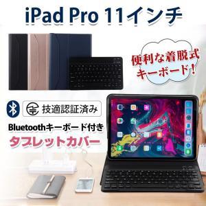 【商品詳細】 商品仕様 適用機種:New iPad pro 11(2018)用 適用モデル番号:A1...