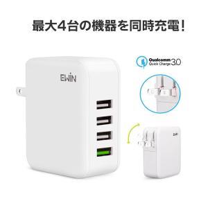 Ewin usb 充電器 Quick Charge3.0 スマホ 充電器 急速充電 4ポート acアダプター 30W  iPhone/iPad/Android/タブレット/ゲーム機  iphone se PSE認証済|ewin