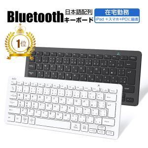 キーボード Bluetooth iPad キーボード ワイヤレスキーボード 日本語配列 軽量 小型   jis配列 iphone se アイ パッド  mac ios android Windows 対応の画像