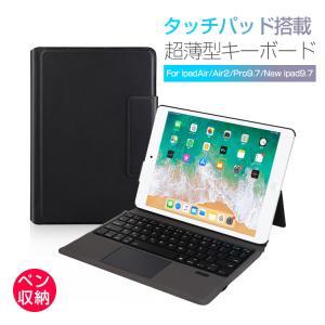 在宅 ワーク ipad ケース 第6世代 キーボード 9.7インチ bluetooth キーボードダッチパット搭載  iPad Pro 9.7 ipadair2 5世代 対応 オートスリープ スタンド|ewin