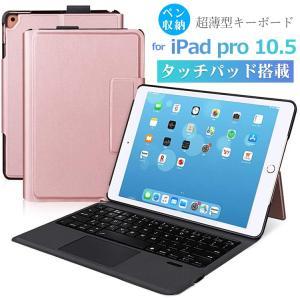 テレワーク ipad pro 10.5  キーボード ケース   Bluetoothキーボード  レザーケース付き タッチパッド付き  オートスリープ スタンド 日本語説明書付き|ewin