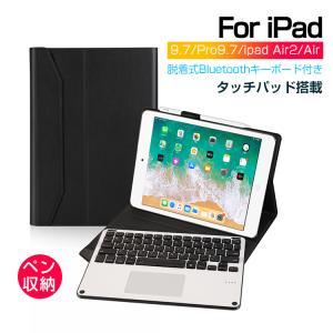 iPad キーボード ipad 第6世代 キーボード タッチパッド搭載 ペン収納 ipad ケース 9.7Bluetooth  2017 Pro 9.7 Air / Air2 対応 us配列 在宅 ワーク|ewin
