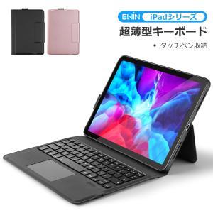 【タッチパッド搭載 】iPad Air 10.9インチ iPad 10.2インチ iPad Pro 11インチiPad Air 10.5インチ  iPad Bluetooth キーボードケース  オートスリープ|ewin