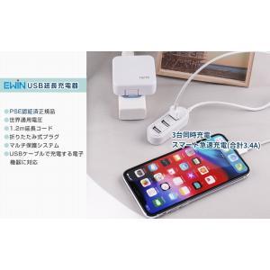 Ewin USB 充電器 コンセント 3ポート 携帯 acアダプター 3.4A合計出力 2.4A スマホ|ewin