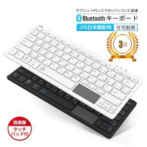 【タッチパッド付】ワイヤレスキーボード 無線キーボード Bluetooth  iPad キーボード 日本語配列軽量  iPhone スマホ タブレットMac/iOS/Android /Windows|ewin