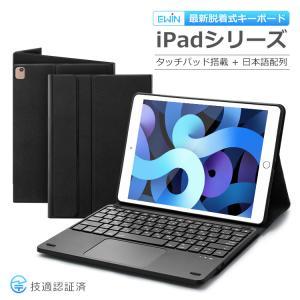 【最新脱着式】iPad Air 10.9インチ キーボード ケース iPad 第8世代 10.2インチ iPad Pro 11インチ タッチパッド搭載 iPad 第7世代 10.5インチ|ewin