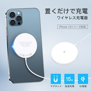 15W ワイヤレス充電器 マグネット式 急速充電 Qi対応 充電パッド iPhone 12 Airpods2 AirPods Pro Galaxy SHARP HUAWEI ワイヤレスチャージャー 無線充電器|ewin