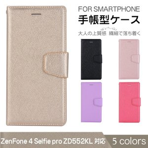 ASUS ZenFone4 Selfie Pro ZD552KLケース 手帳型 オシャレ 透明 クリアケース|ewin