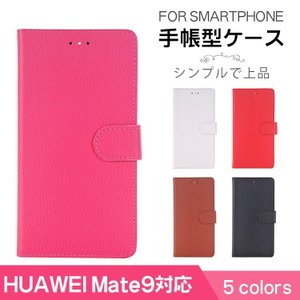 Huawei Mate9 ケース 手帳型ケース オシャレ Huawei Mate9手帳型ケース|ewin