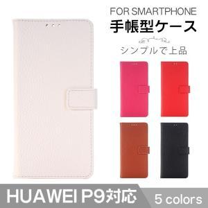 Huawei P9 ケース 手帳型ケース オシャレ Huawei P9手帳型ケース ファーウェイ|ewin