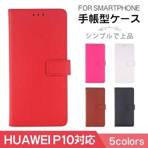 Huawei P10 ケース 手帳型ケース オシャレ Huawei P10手帳型ケース ファーウェイ|ewin