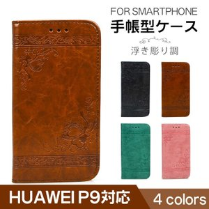 Huawei P9 ケース 手帳型ケース オシャレ 花柄 Huawei P9手帳型ケース ファーウェイ|ewin