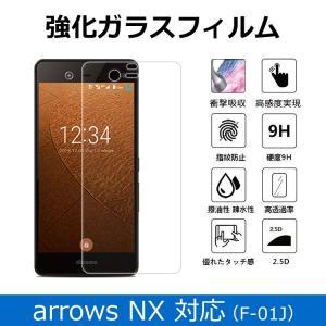 arrows NX ガラスフィルム 富士通 arrows NX フィルム Fujitsu F-01J docomo ドコモ|ewin