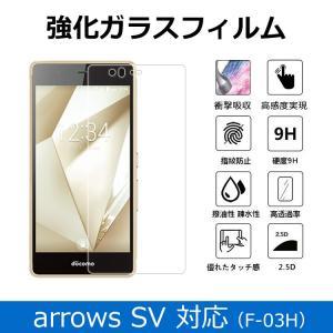 arrows SV ガラスフィルム 富士通 arrows SV フィルム Fujitsu F-03H docomo ドコモ|ewin