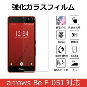 arrows Be ガラスフィルム 富士通 arrows Be フィルム Fujitsu F-05J docomo ドコモ|ewin