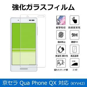 Qua Phone QX ガラスフィルム Kyocera Qua Phone QX フィルム 京セラ au KYV42|ewin