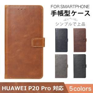 HUAWEI P20 pro ケース 手帳型 オシャレ 手帳型ケース 保護ケース docomo HW-01K|ewin
