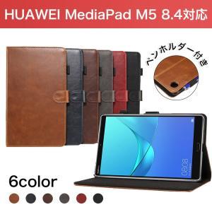 【商品詳細】 ◆商品仕様◆ 対応機種:HUAWEI MediaPad M5 8.4 素材:PUレザー...