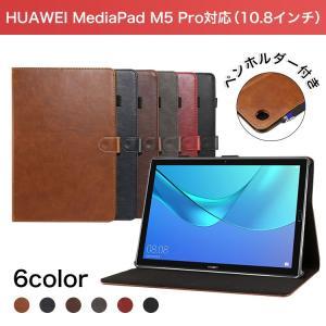 【商品詳細】 ◆商品仕様◆ 対応機種:HUAWEI MediaPad M5 Pro (10.8インチ...
