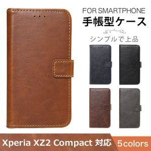 Xperia XZ2 Compact ケース 手帳型 オシャレ 手帳型ケース 保護ケース docomo SO-05K|ewin