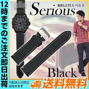 腕時計替えベルトserious ステッチあり ブラック 22...